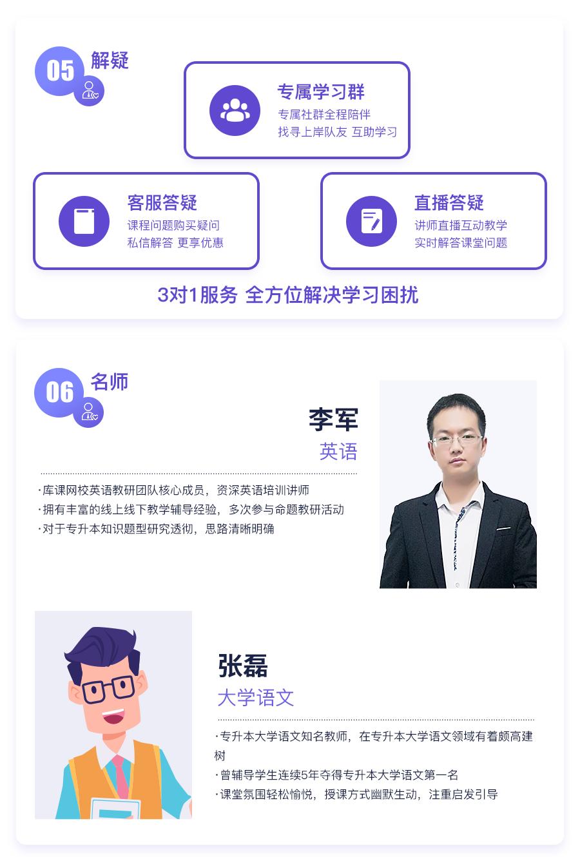 河南专升本【英语+语文】·上岸计划.png