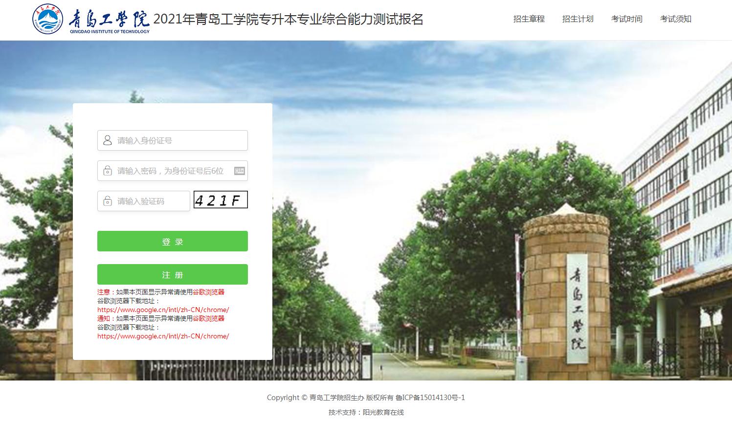 青岛工学院专升本自荐考试时间