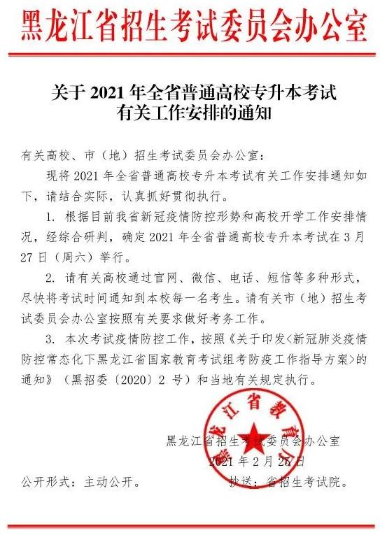 2021年黑龙江统招专升本考试时间确定!