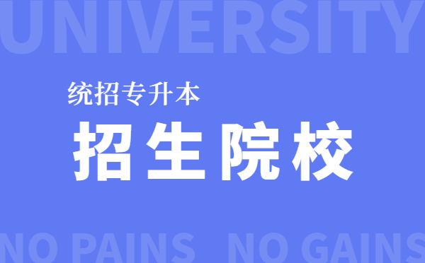 贵州专升本制药工程招生院校2020