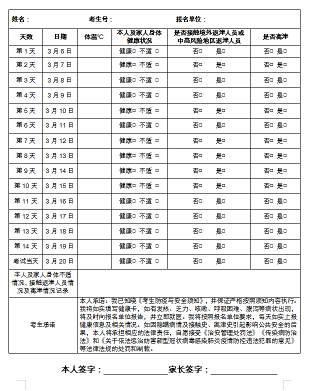 2021年天津市专升本文化考试考生健康卡及安全考试承诺书