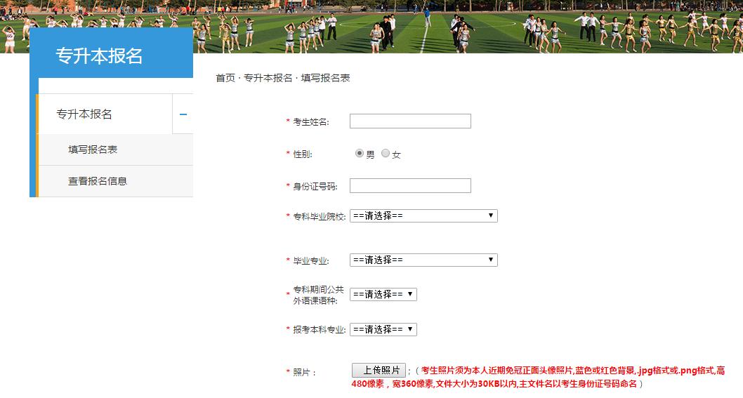 2021青岛滨海学院专升本自荐考试报名时间网址