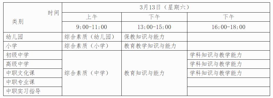广西教师资格考试时间表
