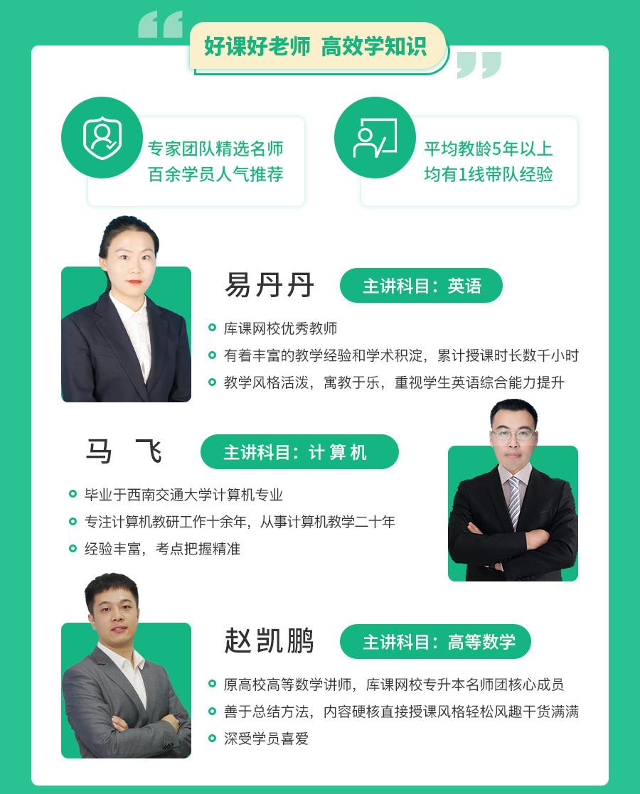 重庆-英语+计算机+高等数学_04.jpg