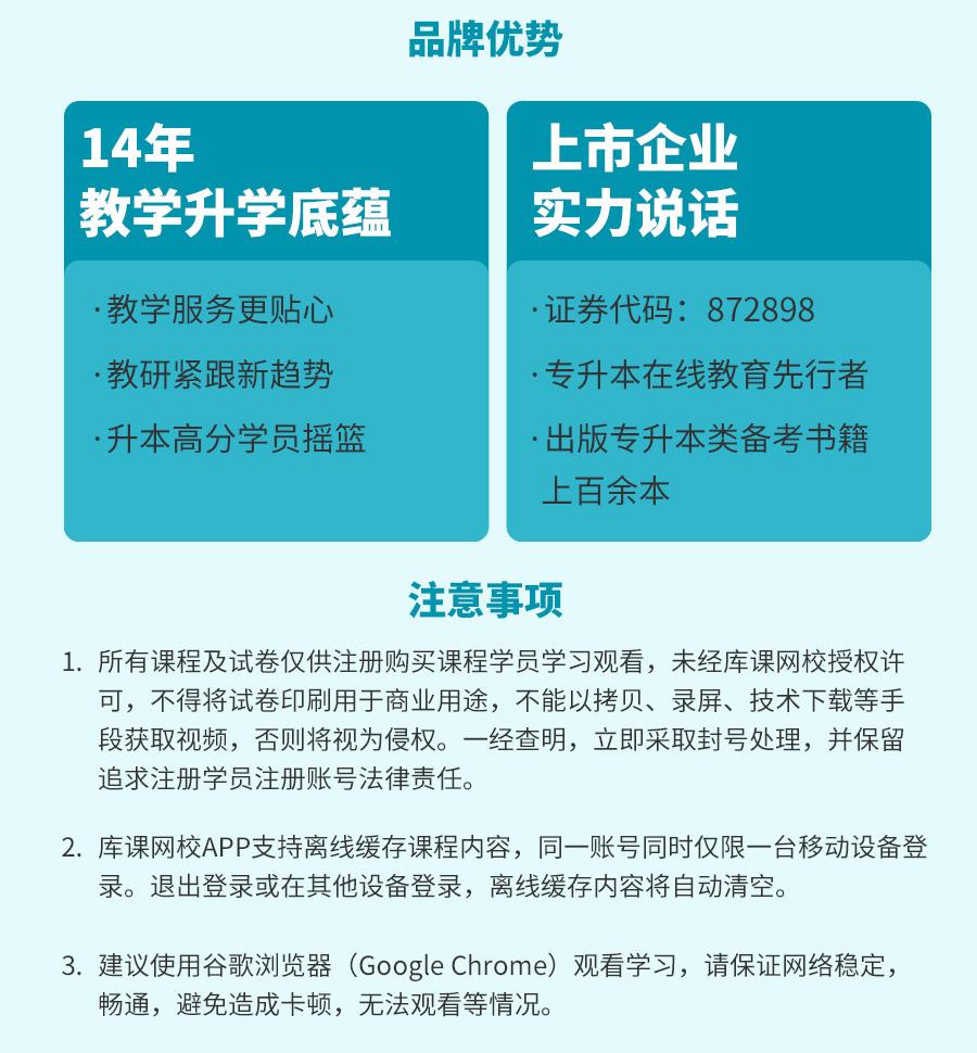 山东-英语+大学语文+计算机+高等数学Ⅰ_06.jpg