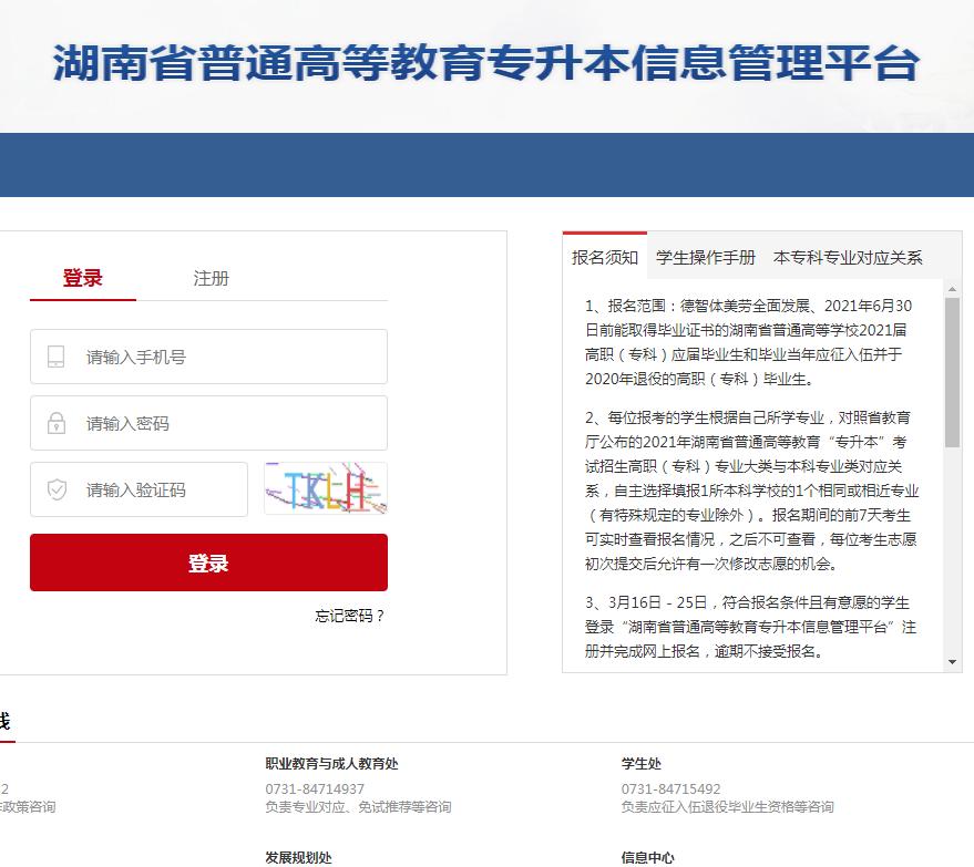 2021年湖南专升本报名入口官网