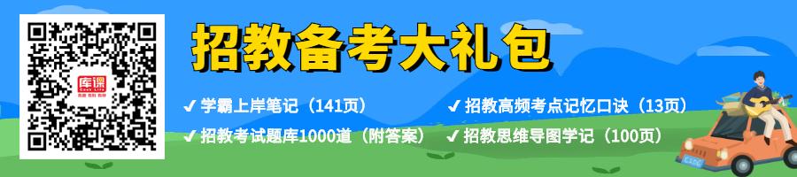 1.11招教备考大礼包.png
