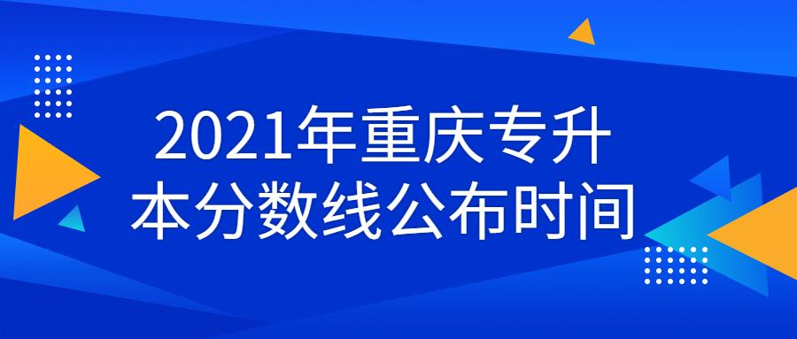 2021重庆专升本分数线公布时间