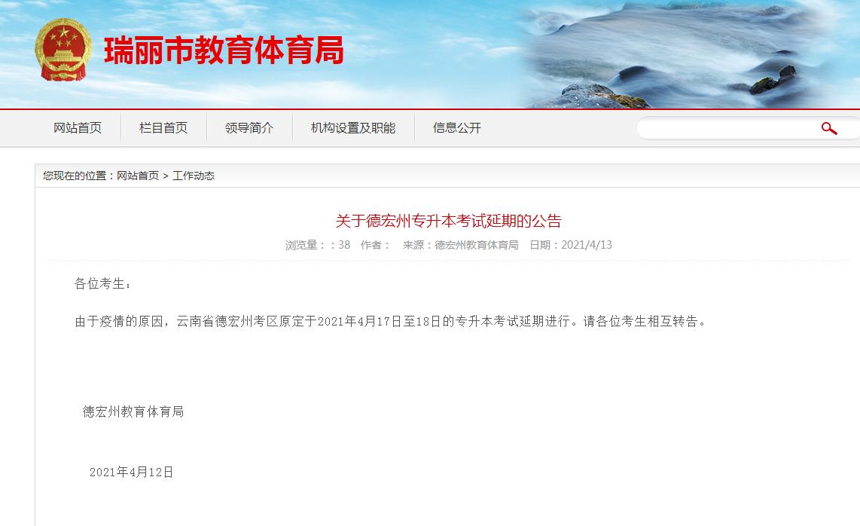 2021年云南德宏州专升本考试延期的公告