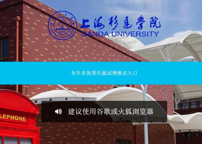 2021年上海杉达学院专升本面试优秀生预报名入口