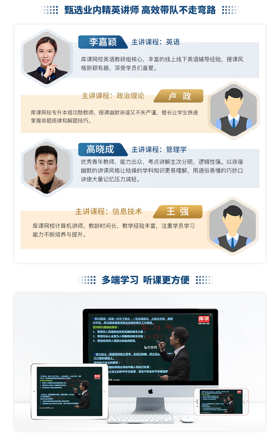 2021年江西专升本全科基础班《英语+政治+信息技术+管理学》.jpg