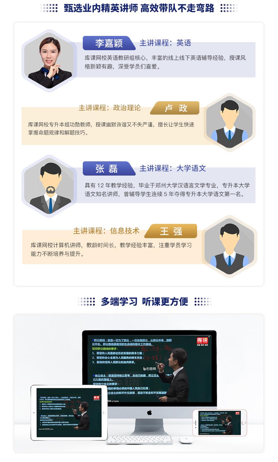 年江西专升本全科基础班《英语+政治+信息技术+大学语文》.jpg