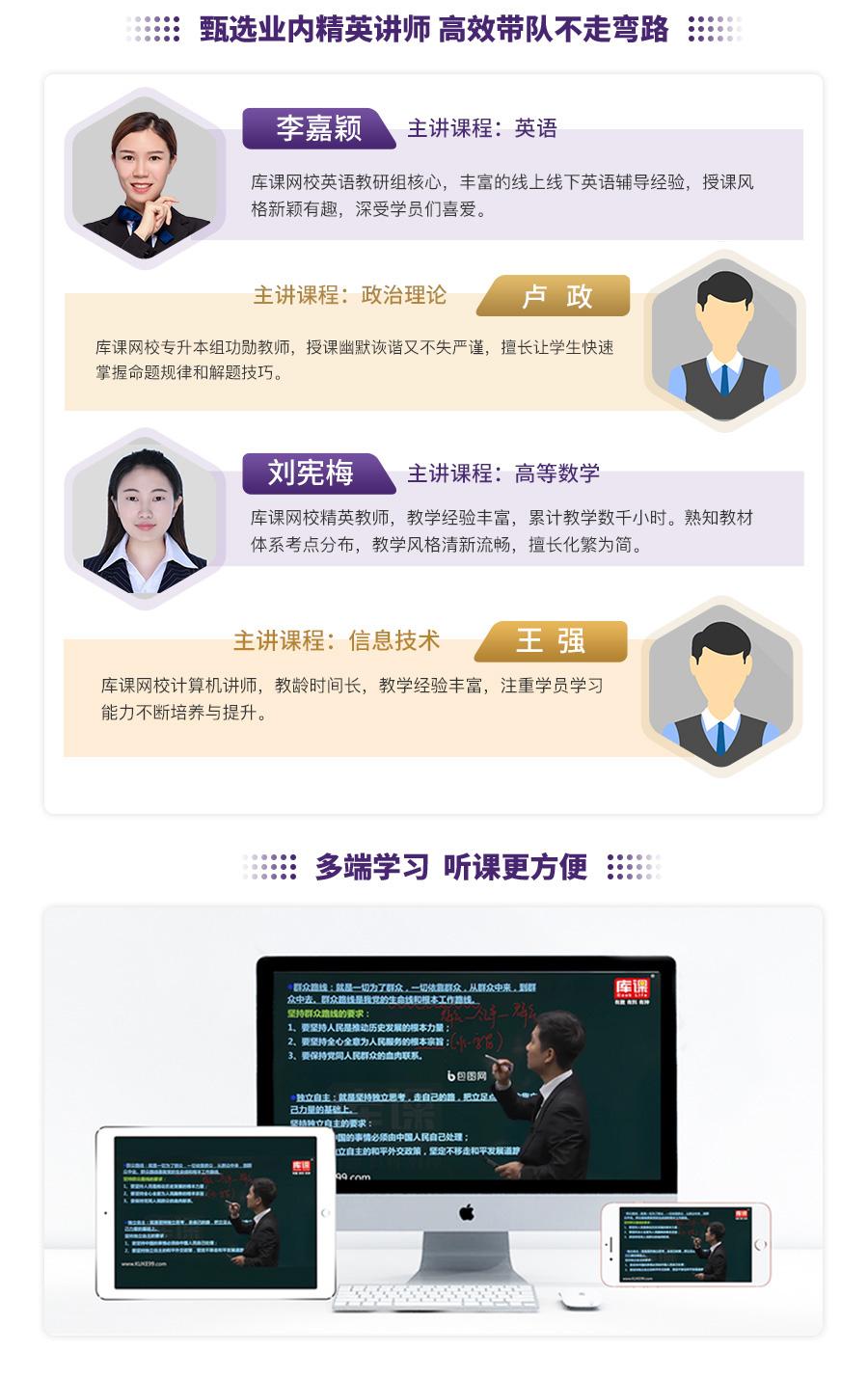 21年江西专升本全科基础班《英语+政治+信息技术+高等数学》.jpg