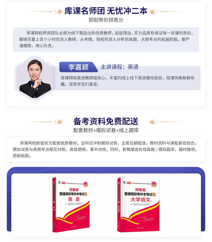2021年河南专升本VIP高端班《英语+语文》.jpg