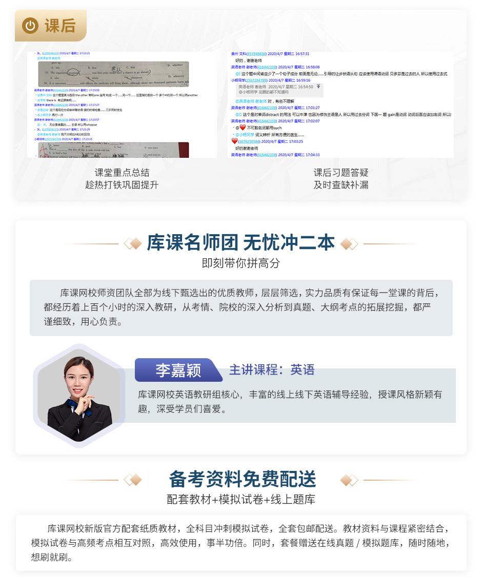2021年河南专升本VIP高端班《英语+管理》.jpg
