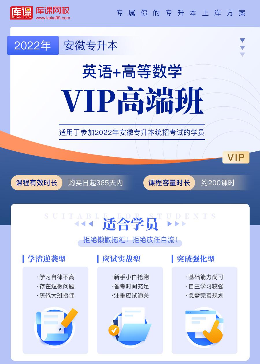 安徽-vip-英语+高数_01.jpg