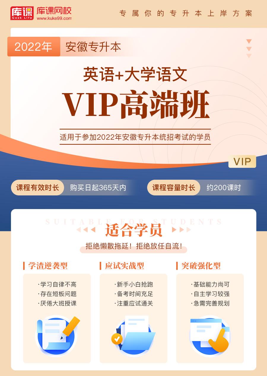 安徽-vip-英语+语文_01.jpg