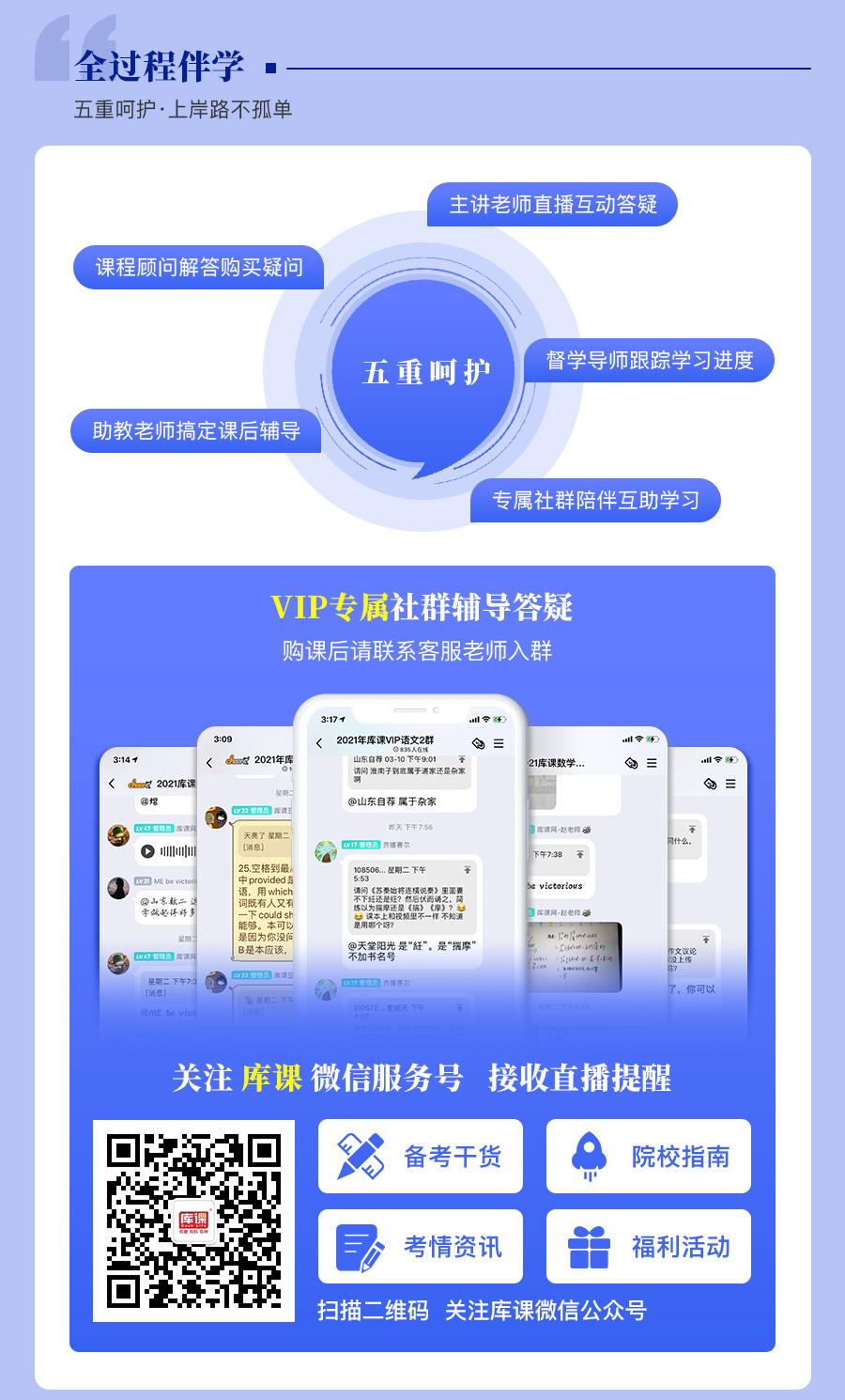 广东-vip-英语+高数_08.jpg