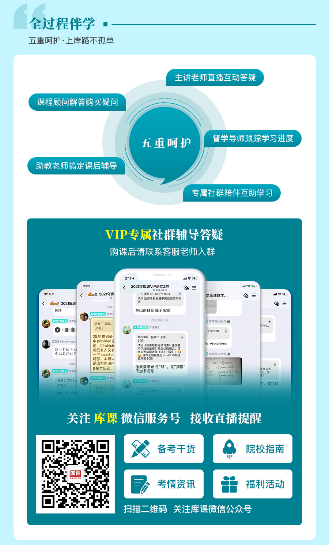 广东-vip-英语+政治+管理_08.jpg