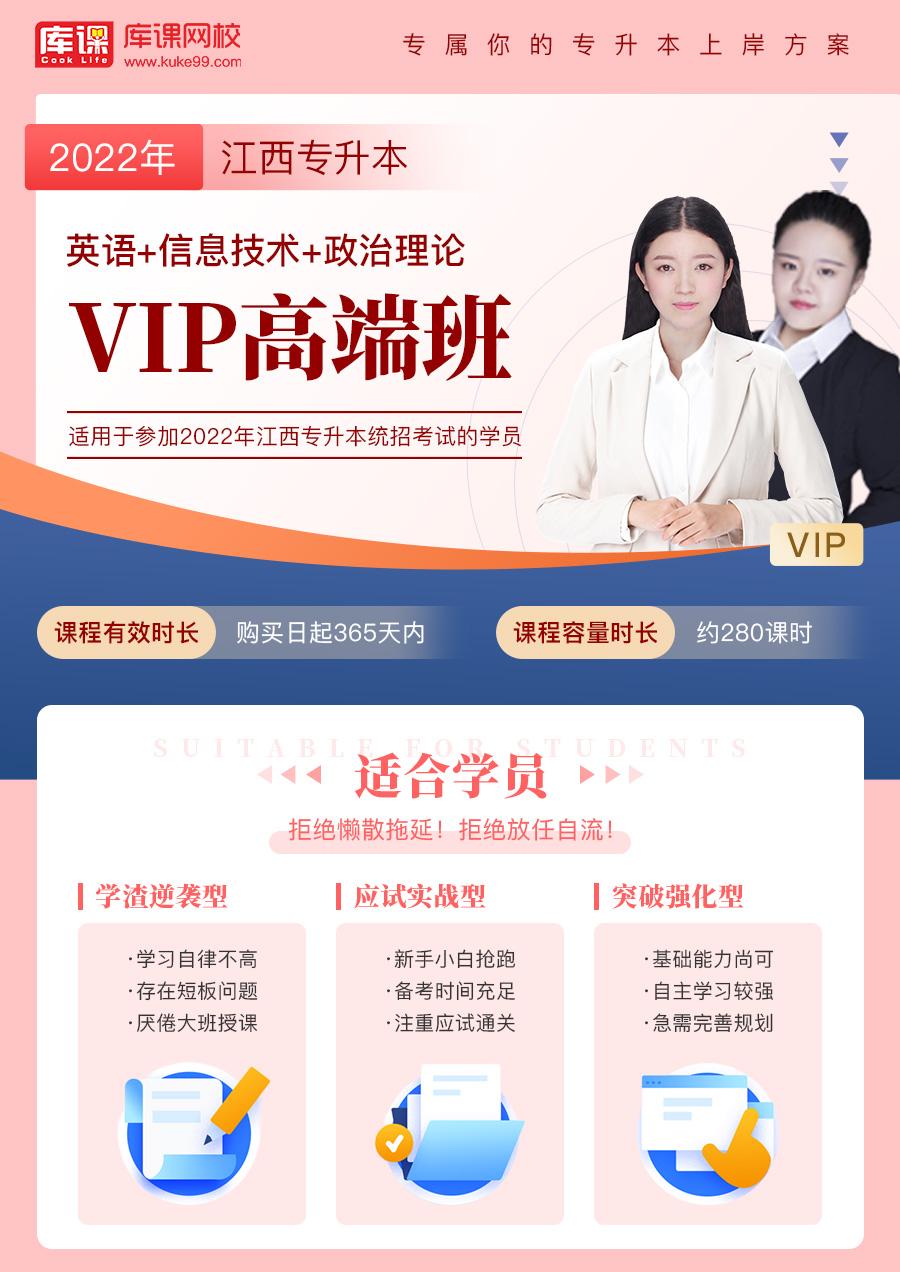 江西-vip-英语+信息技术+政治_01.jpg