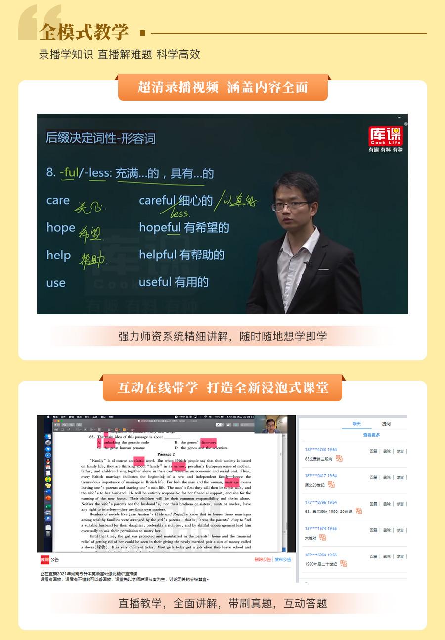 广东-vip-英语+政治+经济_05.jpg