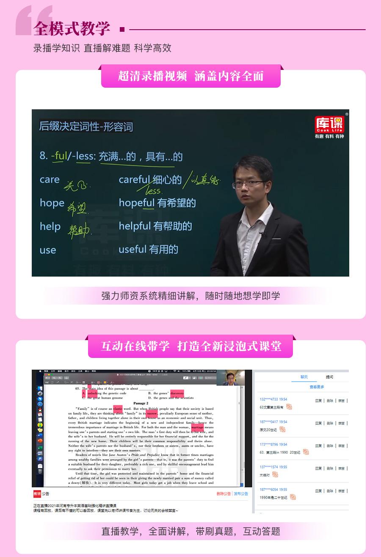 广东-vip-英语+政治+民法_05.jpg