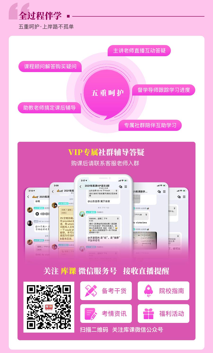 广东-vip-英语+政治+民法_08.jpg