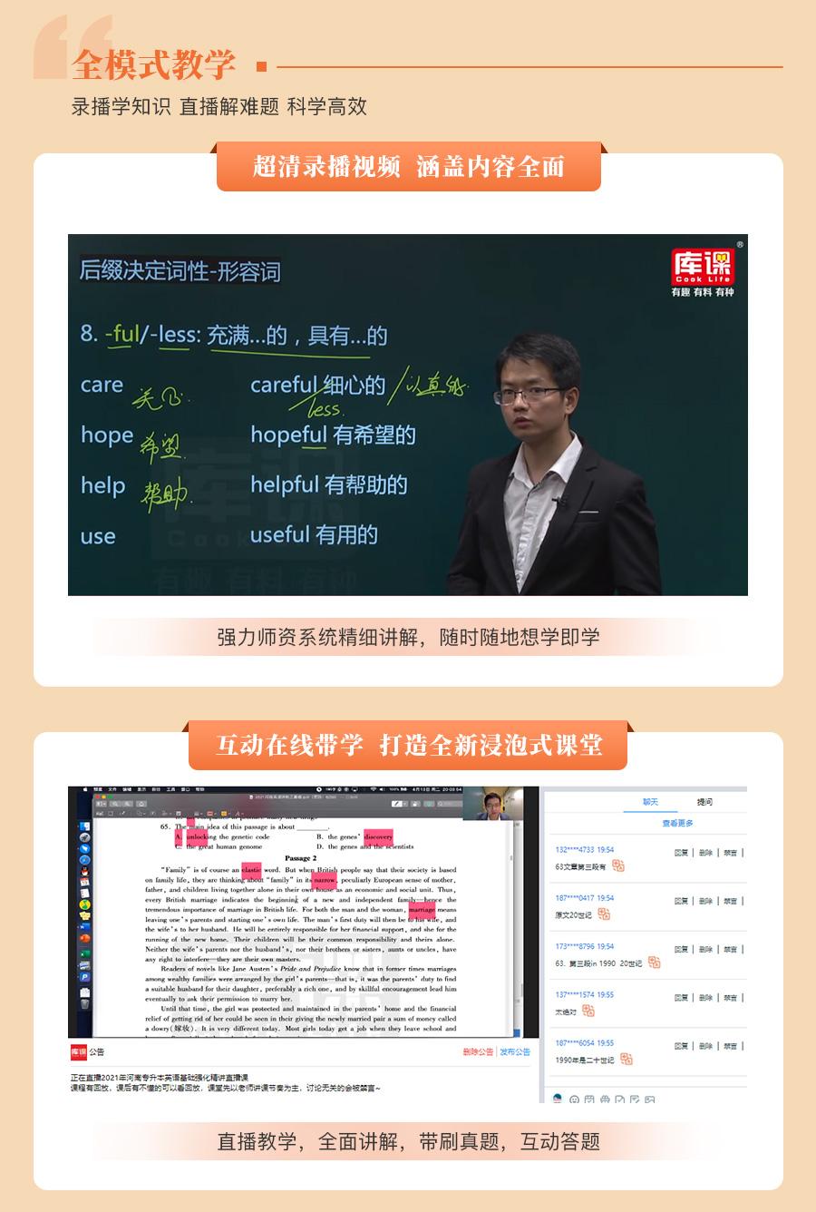 广东-vip-英语+政治+语文_05.jpg