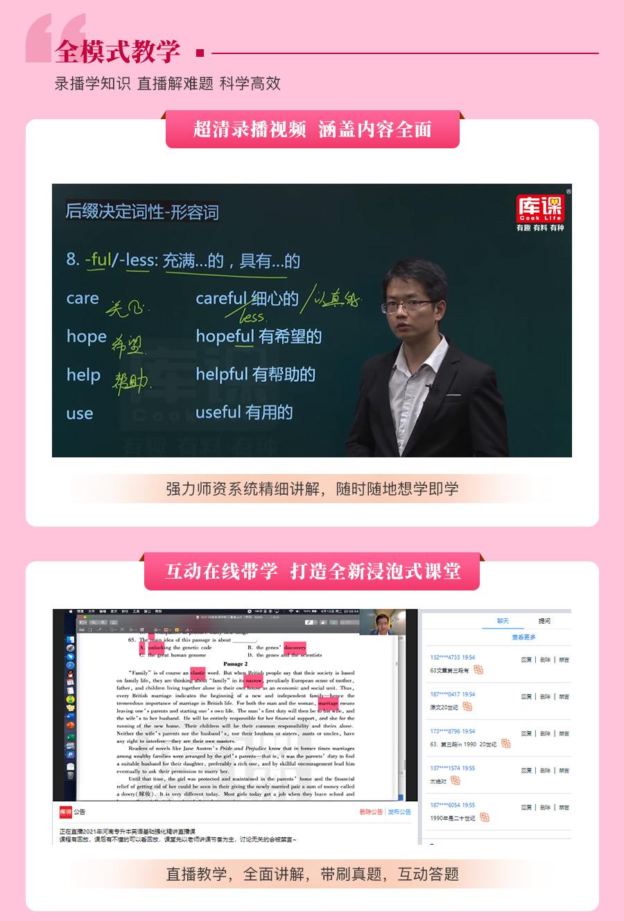 广东-vip-政治+语文-_05.jpg
