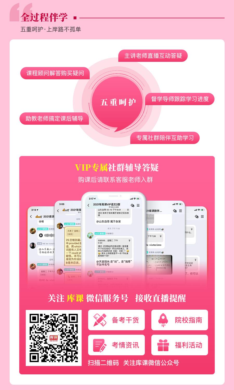 广东-vip-政治+语文-_08.jpg