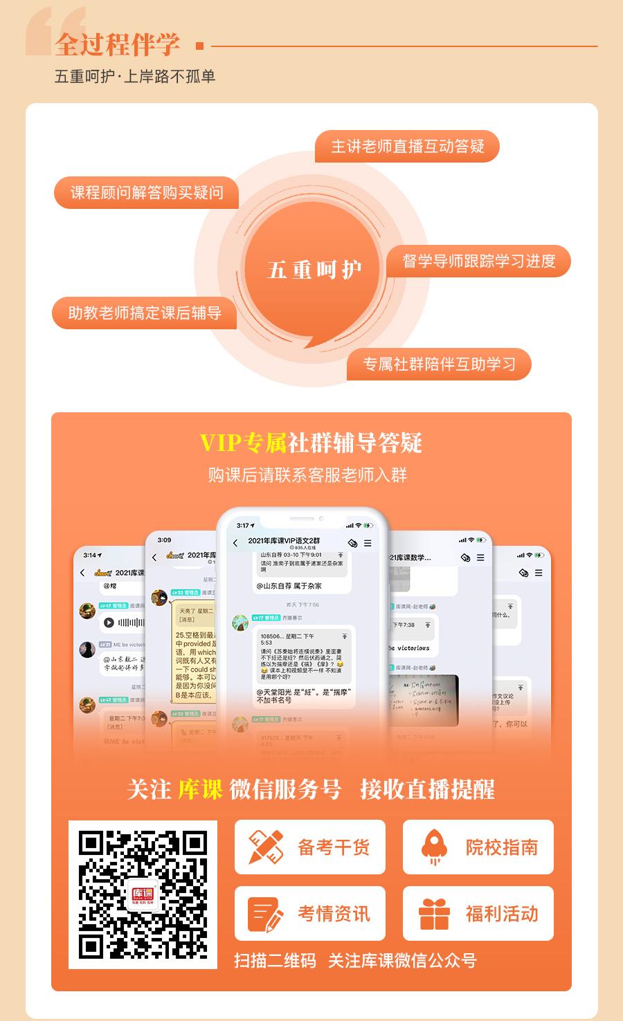 贵州-vip-英语+语文_06.jpg