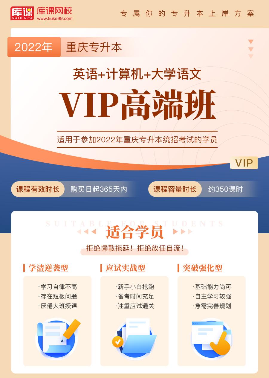重庆-vip-英语+语文+计算机_01.jpg