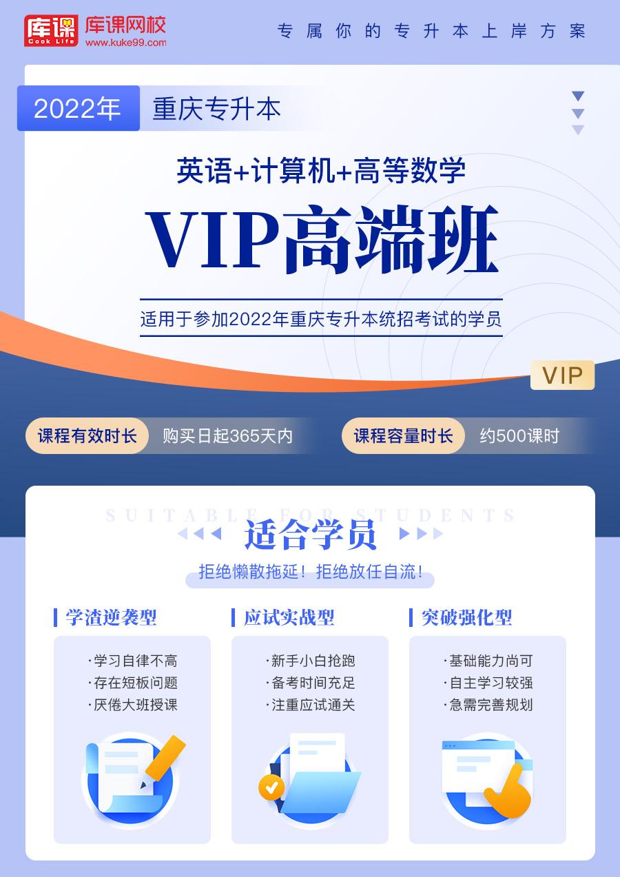 重庆-vip-英语+高数+计算机_01.jpg