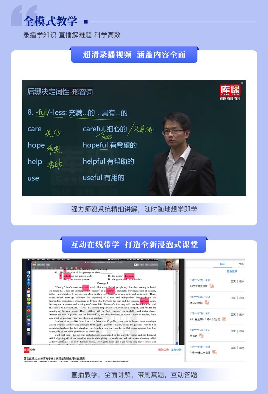 重庆-vip-英语+高数+计算机_05.jpg