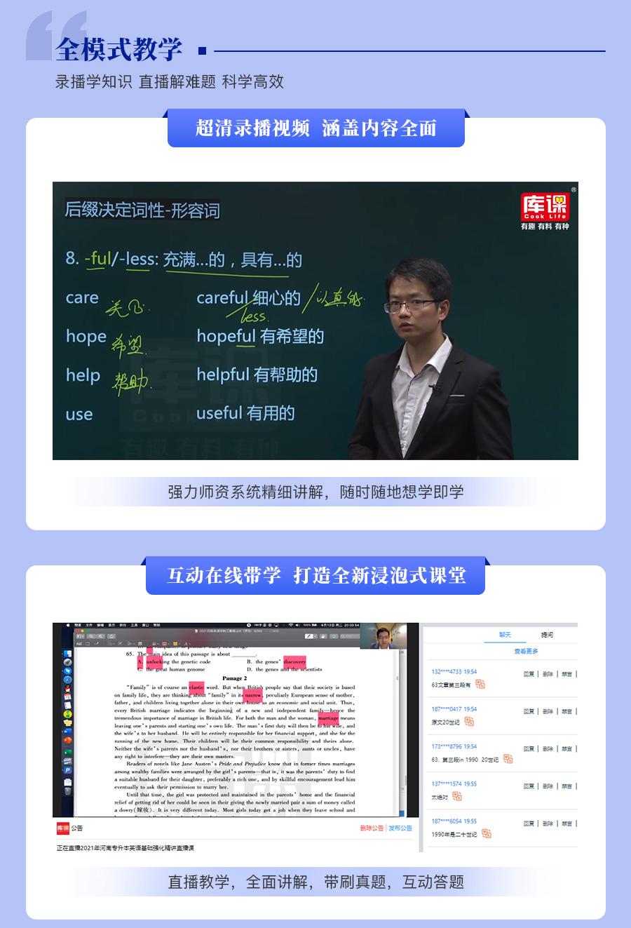 云南-vip-英语+高数_04.jpg