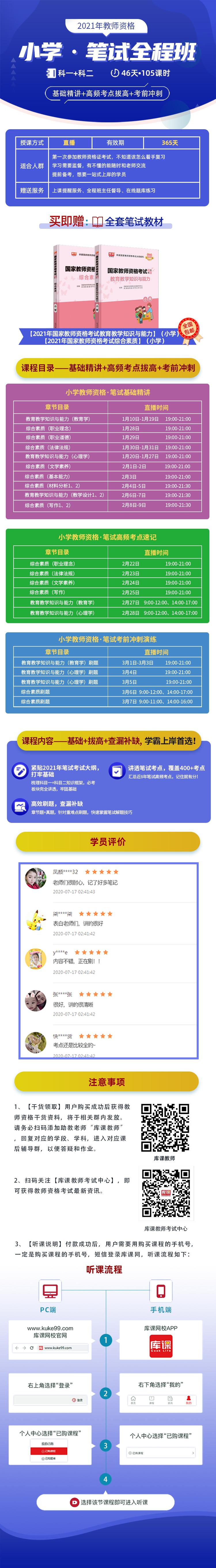 小学·笔试全程班(科一+科二)——详情页.jpg