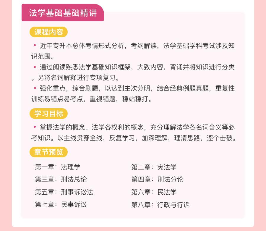 河南-英语+法学_05.jpg