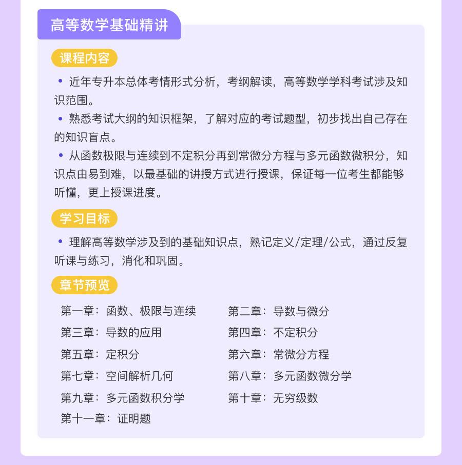河南-英语+高等数学_04.jpg