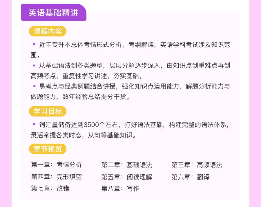 河南-英语+教育理论_04.jpg