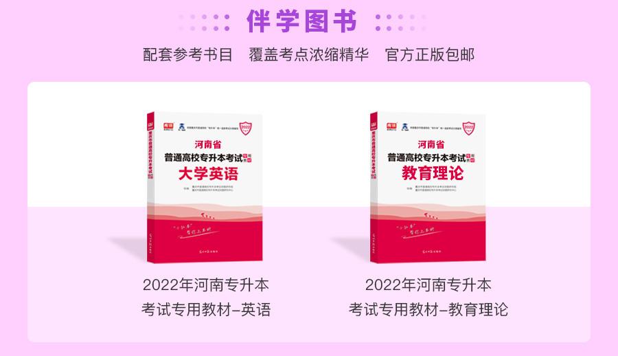 河南-英语+教育理论_07.jpg