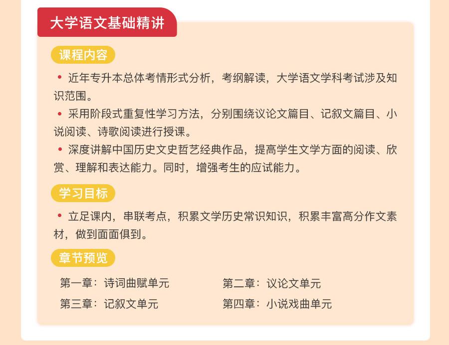 山西-英语+大学语文_04.jpg
