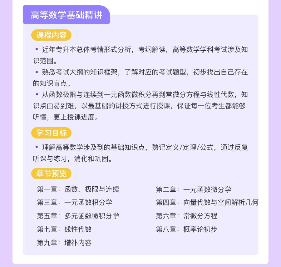 山西-英语+高等数学_04.jpg