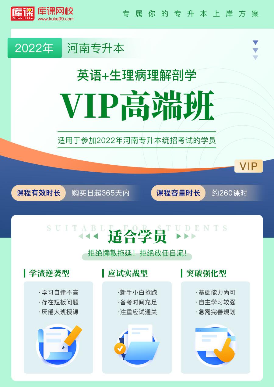 河南-vip-英语+生理病理解剖学_01.jpg
