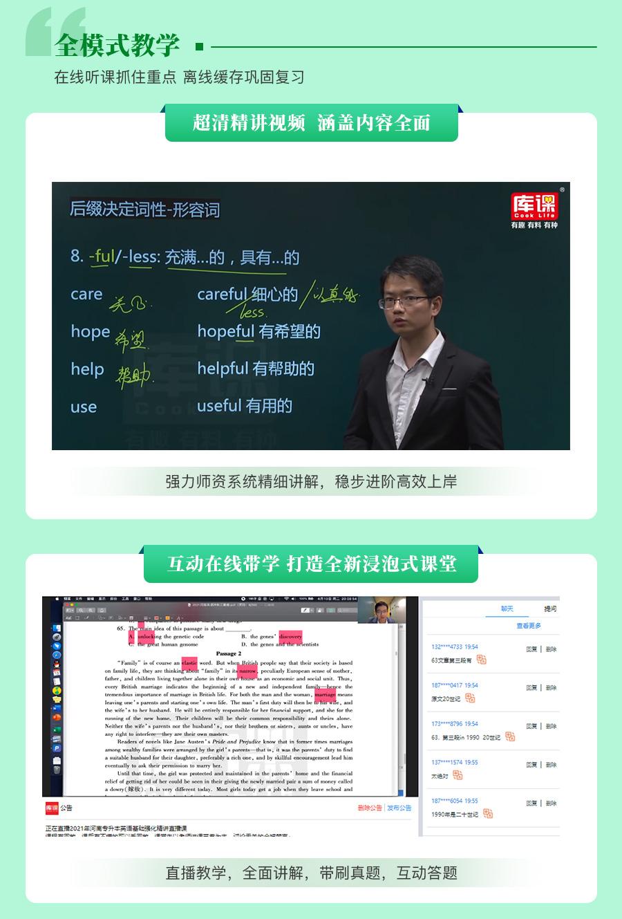 河南-vip-英语+生理病理解剖学_04.jpg