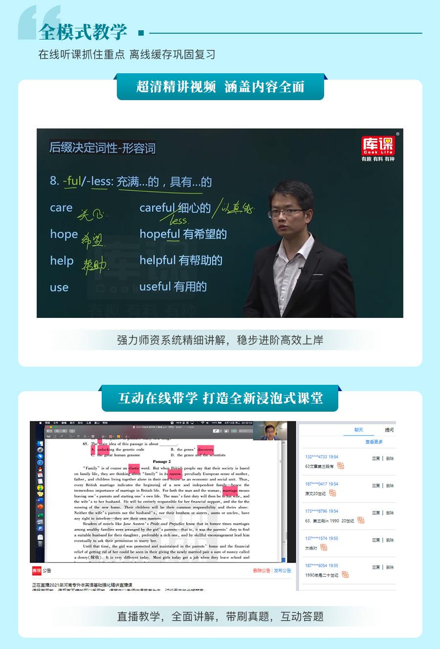 河南-vip-英语+管理_04.jpg