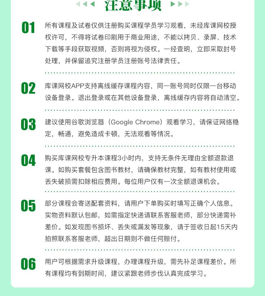 河南-vip-英语+生理病理解剖学_07.jpg