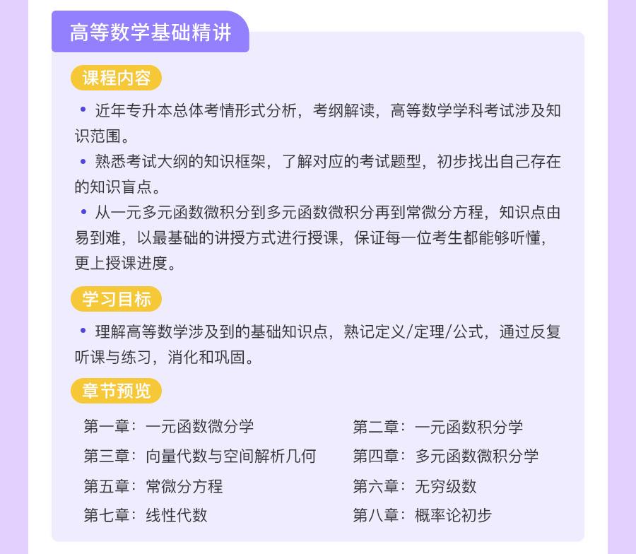 重庆-英语+高等数学+计算机_05.jpg
