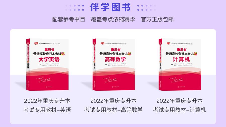 重庆-英语+高等数学+计算机_08.jpg