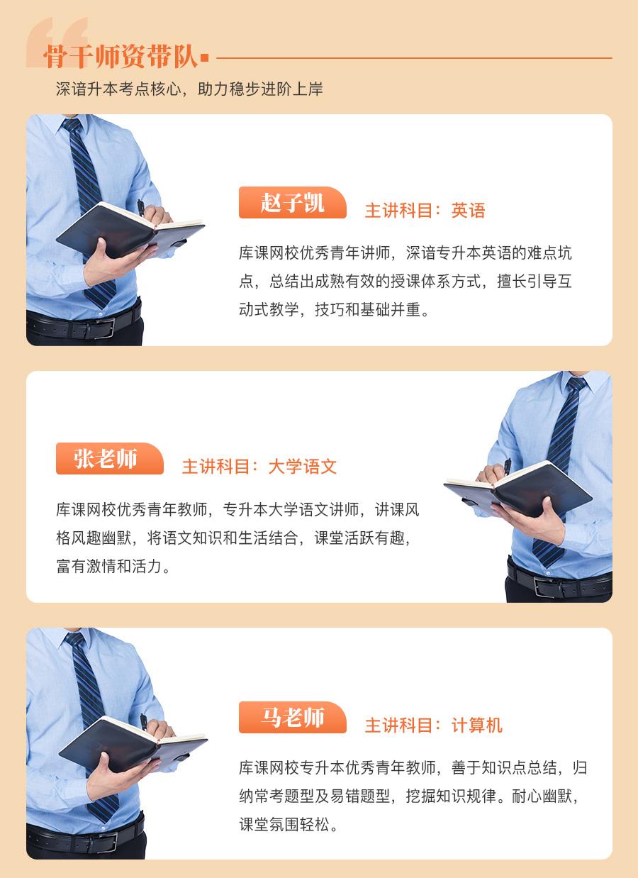重庆-vip-英语+语文+计算机_04.jpg