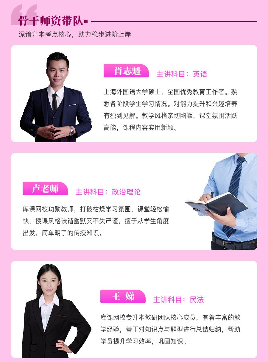 广东-vip-英语+政治+民法_04.jpg